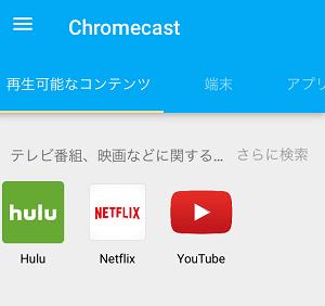 chromecast05